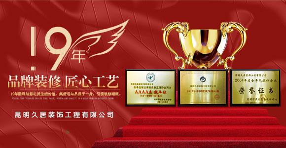 热烈祝贺昆明久居装饰被云南省设备质量监督协会评为AAAAA级单位