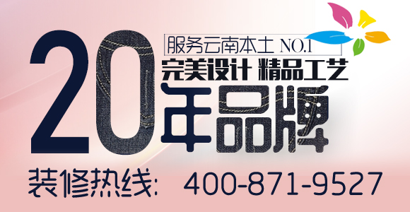 久居装饰20年服务云南本土